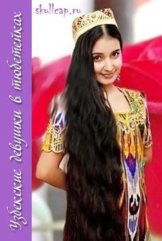 Узбекские девушки в тюбетейках