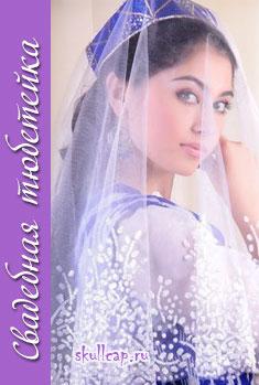 Свадебная тюбетейка