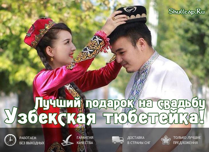 Узбекская тюбетейка